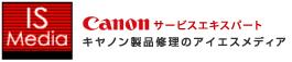 キヤノン製品修理のアイエスメディア